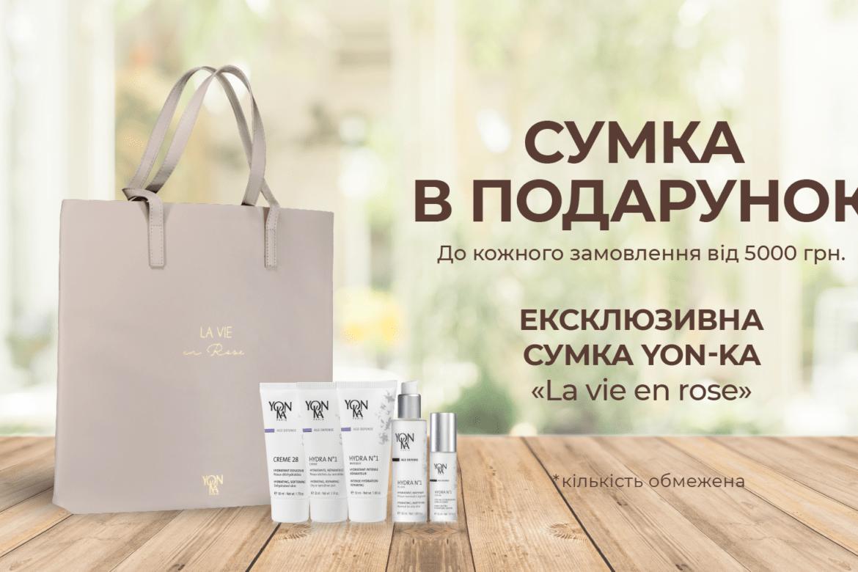 Літня сумка Yon-Ka у подарунок
