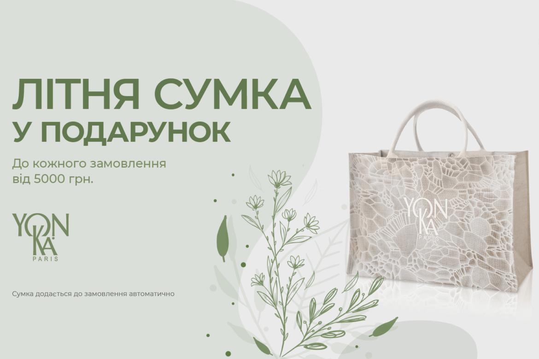 Літня сумка Yon-Ka